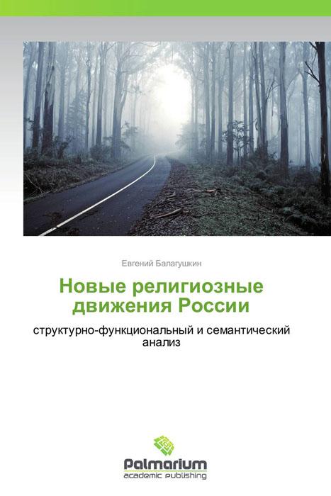 Новые религиозные движения России