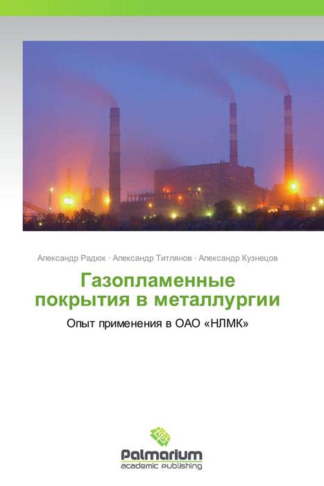 Газопламенные покрытия в металлургии