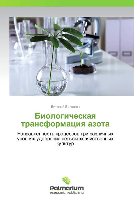 Книга виталий волкогон биологическая трансформация