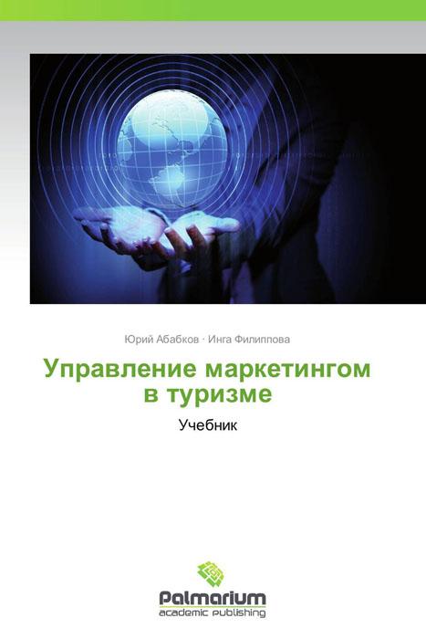 Абабков ю н маркетинг в туризме учебник isbn 9785160047133
