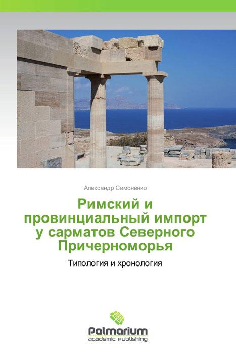 Римский и провинциальный импорт у сарматов Северного Причерноморья