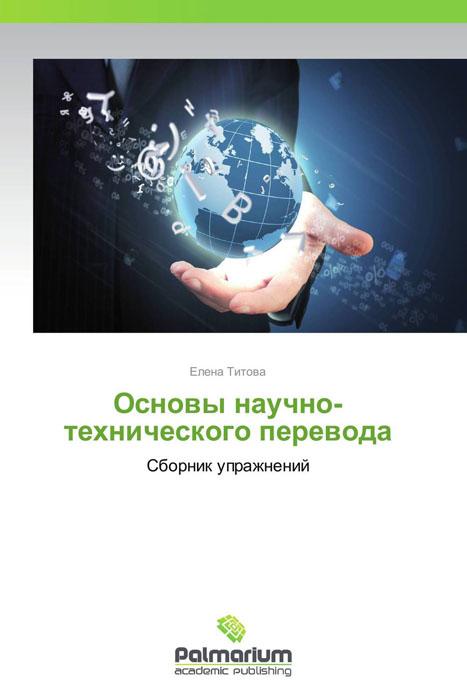 Основы научно-технического перевода