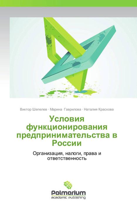 Условия функционирования предпринимательства в России