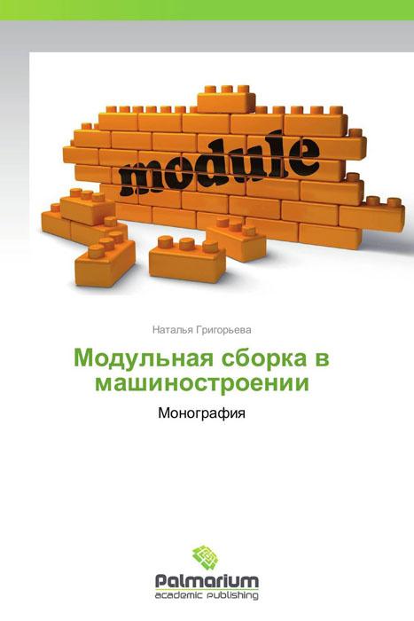 Модульная сборка в машиностроении