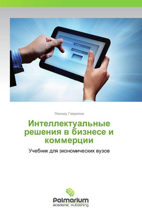 Интеллектуальные решения в бизнесе и коммерции