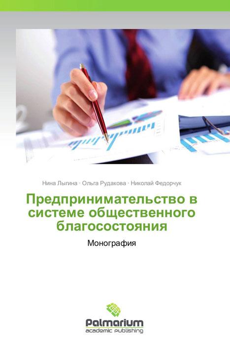 Предпринимательство в системе общественного благосостояния