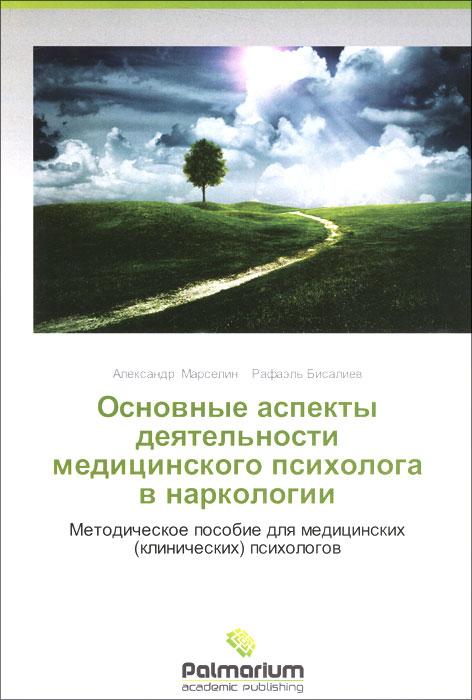 Основные аспекты деятельности медицинского психолога в наркологии. Методическое пособие для медицинских (клинических) психологов