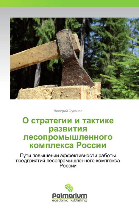 О стратегии и тактике развития лесопромышленного комплекса России