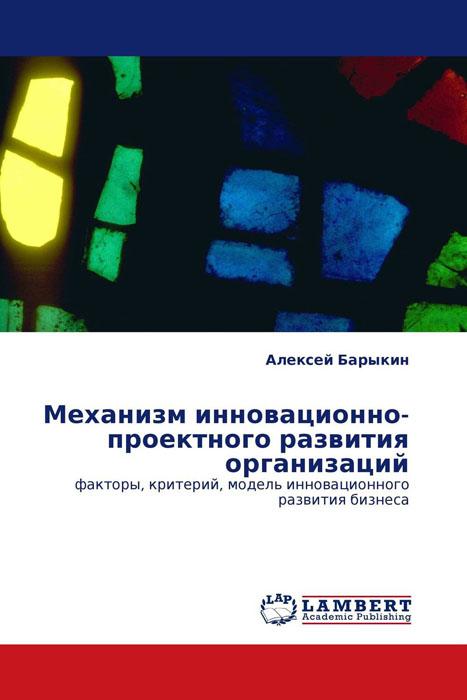 Механизм инновационно-проектного развития организаций