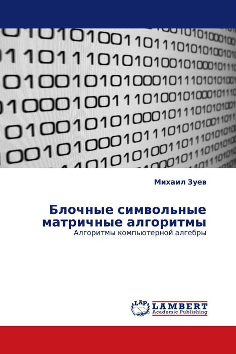 Блочные символьные матричные алгоритмы