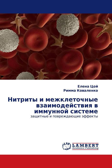 Нитриты и межклеточные взаимодействия в иммунной системе