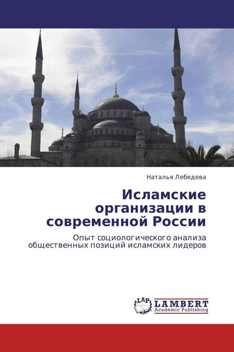 Исламские организации в современной России