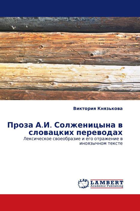 Проза А.И. Солженицына в словацких переводах