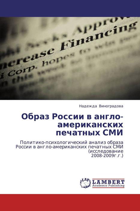 Образ России в англо-американских печатных СМИ