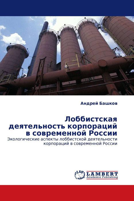 Лоббистская деятельность корпораций в современной России