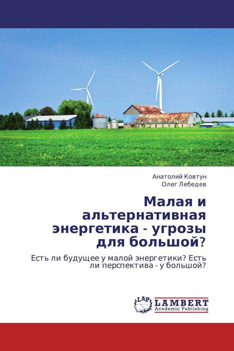 Отзывы о книге Малая и альтернативная энергетика - угрозы для большой?