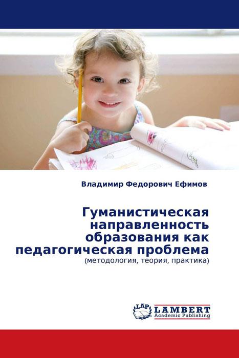 Гуманистическая направленность образования как педагогическая проблема