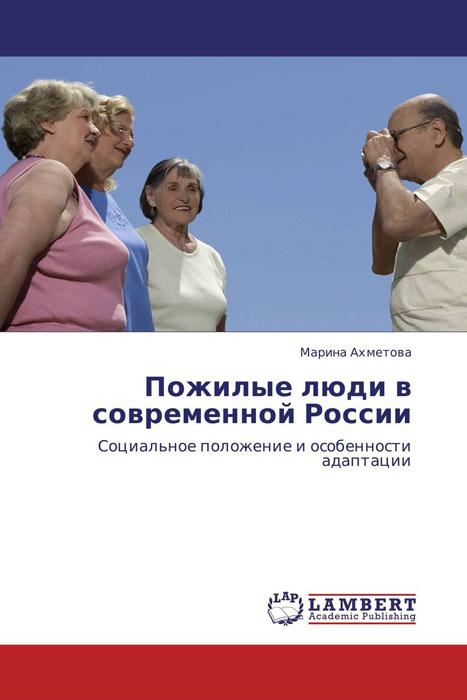 Пожилые люди в современной России