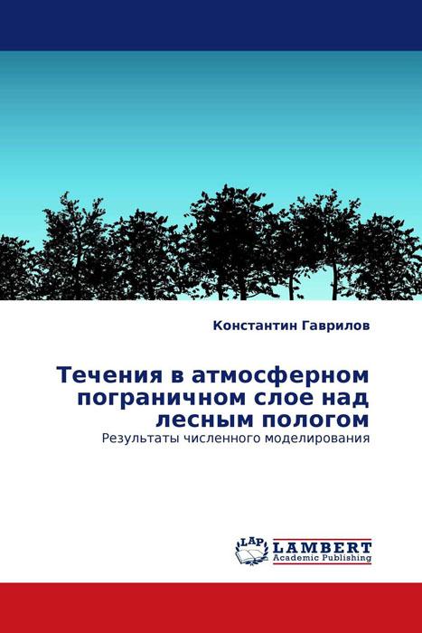 Течения в атмосферном пограничном слое над лесным пологом
