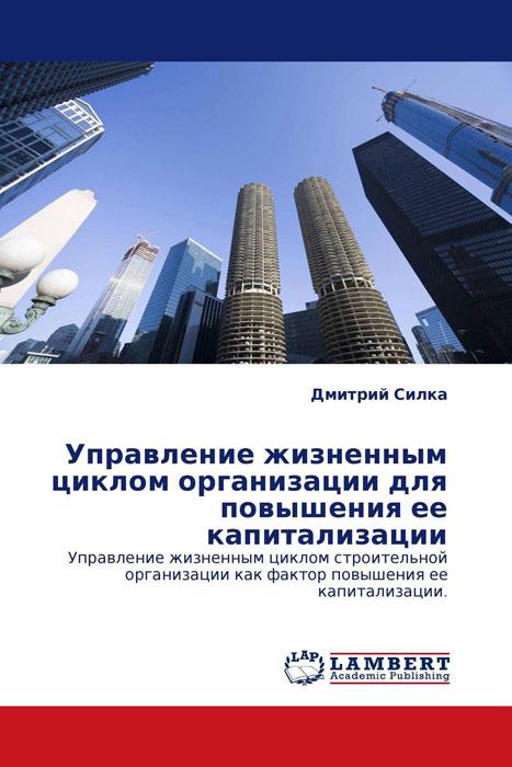 Управление жизненным циклом организации для повышения ее капитализации