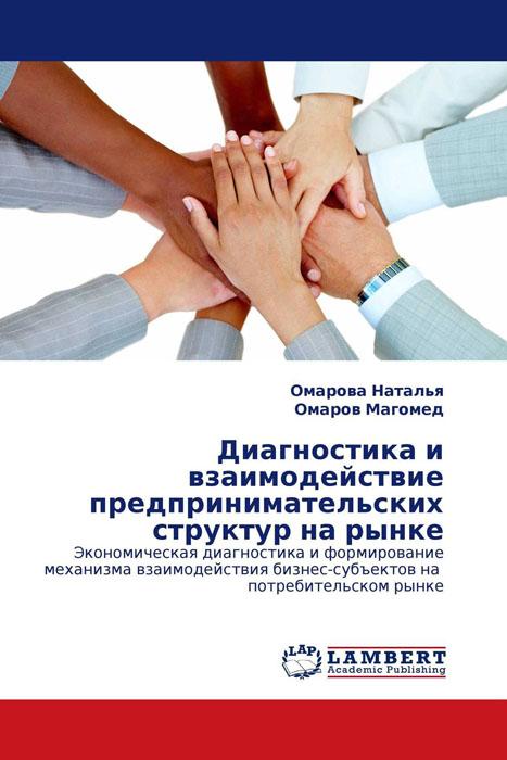 Диагностика и взаимодействие предпринимательских структур на рынке