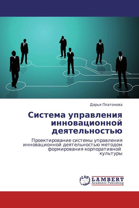 Система управления инновационной деятельностью12296407Выбор эффективной стратегии в условиях кризиса, экономический рост и усиление конкурентоспособности во многом зависят от инновационной политики предприятий. Современные экономические исследования в области инноваций первостепенное значение уделяют разработке систем управления социально-организационным потенциалом инноваций.Книга, которую Вы держите в руках, раскрывает теорию и практику проектирования системы управления инновационной деятельностью. В книге описан метод активизации инновационной деятельности посредством формирования корпоративной культуры. Книга включает методы диагностики, оценки и изменений корпоративной культуры как средства управления инновациями. Представленные материалы позволят разработать и внедрить эффективную систему управления инновационными процессами.Применение предлагаемых автором методик позволяет повысить включенность кадров предприятия в инновационные процессы; повысить производительность и экономичность аппарата управления; стимулировать...