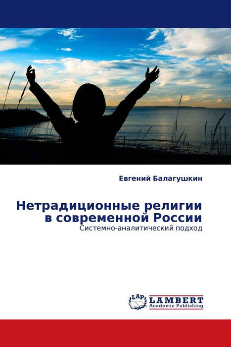 Нетрадиционные религии в современной России