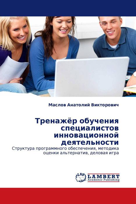 Тренажёр обучения специалистов инновационной деятельности