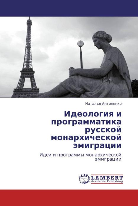 Идеология и программатика русской монархической эмиграции