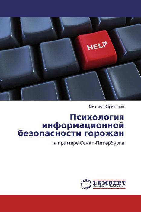 Психология информационной безопасности горожан
