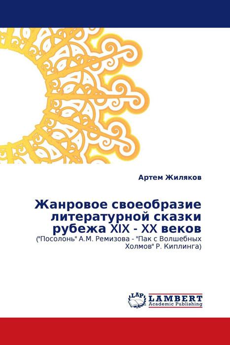 Жанровое своеобразие литературной сказки рубежа XIX - XX веков
