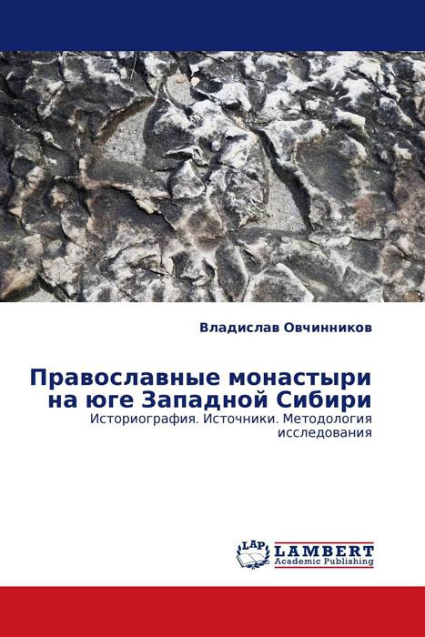 Православные монастыри на юге Западной Сибири
