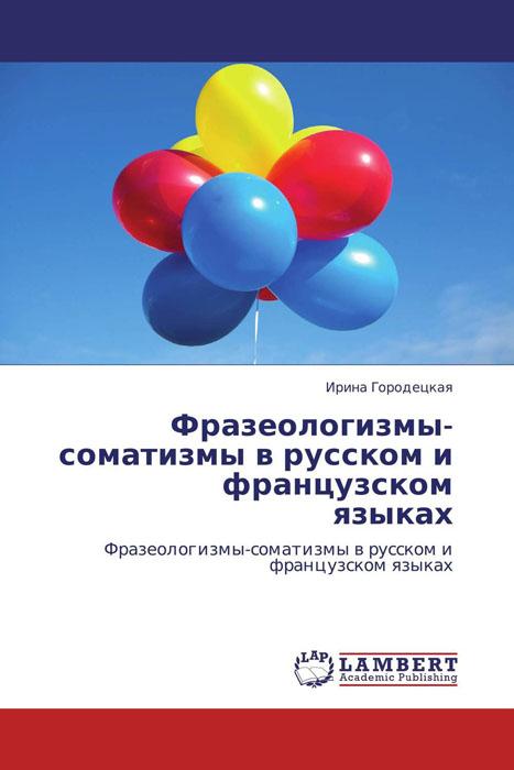Фразеологизмы-соматизмы в русском и французском языках