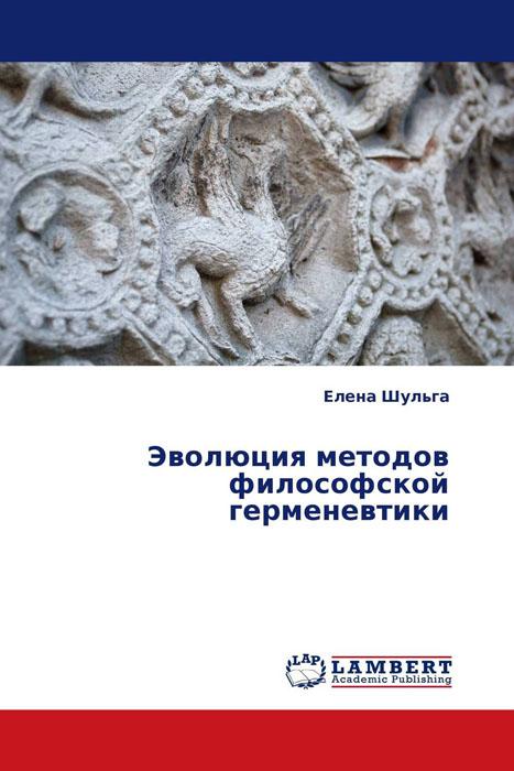 Книга эволюция методов философской герменевтики елена шульга -
