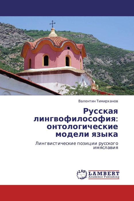 Русская лингвофилософия онтологические модели языка 978-3-8443-