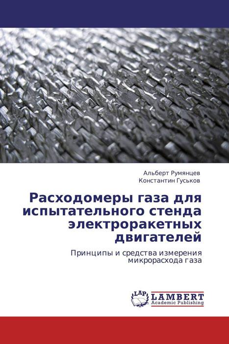 Расходомеры газа для испытательного стенда электроракетных двигателей
