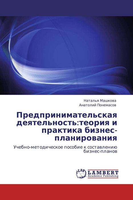 Предпринимательская деятельность:теория и практика бизнес-планирования