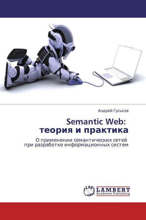 Semantic Web: теория и практика