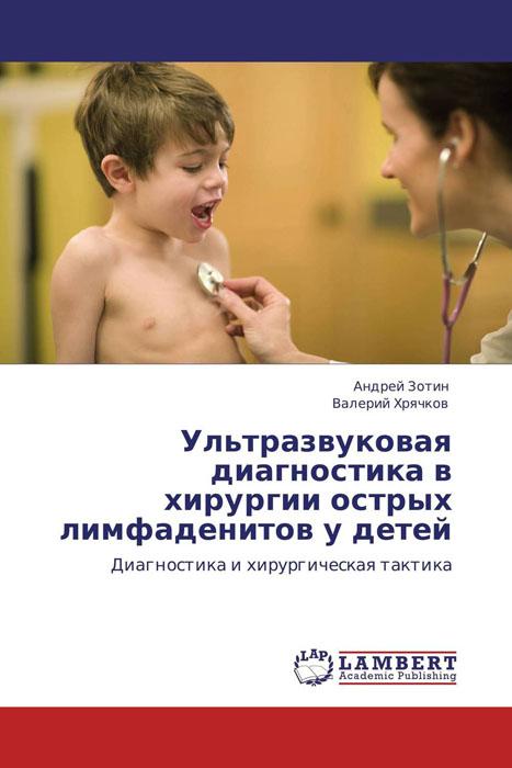 Ультразвуковая диагностика в хирургии острых лимфаденитов у детей