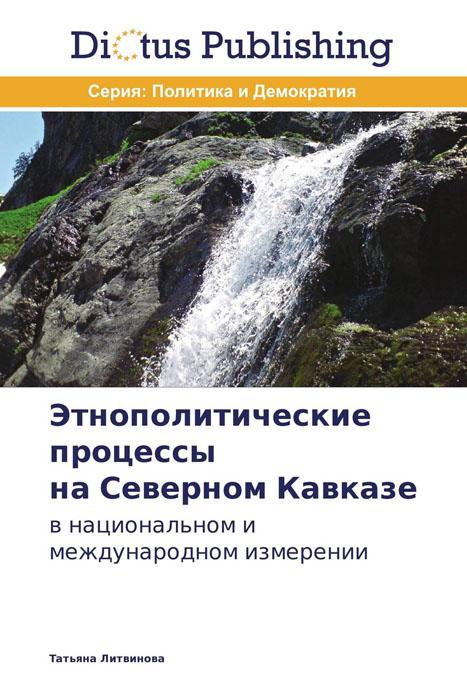 Этнополитические процессы на Северном Кавказе в национальном и международном измерении