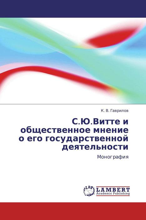 С.Ю.Витте и общественное мнение о его государственной деятельности