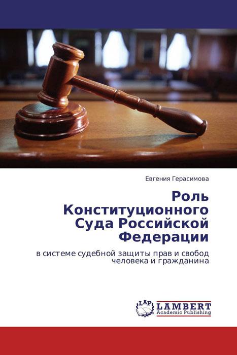 Роль Конституционного Суда Российской Федерации