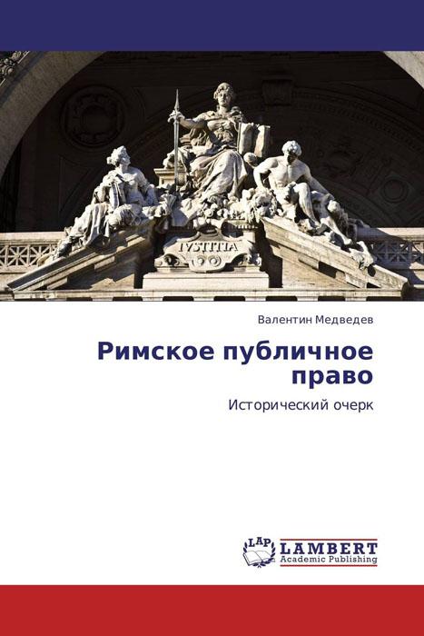 Римское публичное право