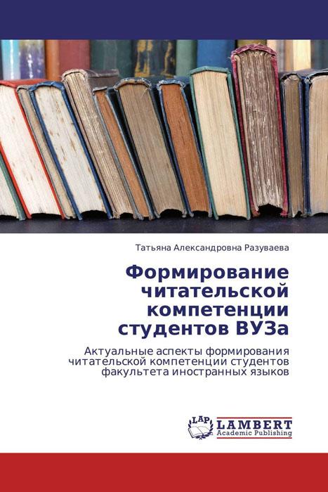 Формирование читательской компетенции студентов ВУЗа