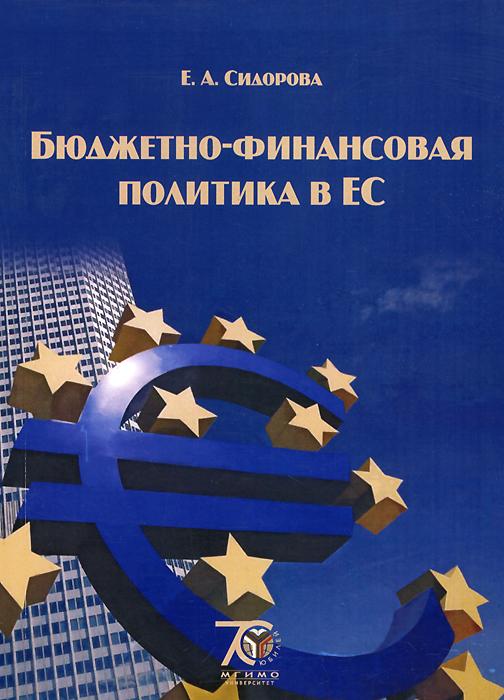 Бюджетно-финансовая политика в ЕС. Учебное пособие12296407В данном учебном пособии рассматриваются вопросы наднациональной бюджетно-финансовой политики в Европейском Союзе. Показаны зарождение и эволюция бюджетной политики в ЕС по мере развития процессов европейской интеграции. Проанализированы доходная и расходная части Общего бюджета ЕС. Рассмотрены пути реформирования структуры Общего бюджета. Показаны новации в Лиссабонском договоре, связанные с бюджетной политикой ЕС. Проанализирован Пакт стабильности проста, Фискальный пакт, а также новая структура наднационального финансового регулирования в ЕС. Учебное пособие предназначено для студентов и преподавателей вузов, а также может быть полезно для аспирантов, научных работников, представителей ведомств, чья деятельность связана с изучением экономики ЕС.
