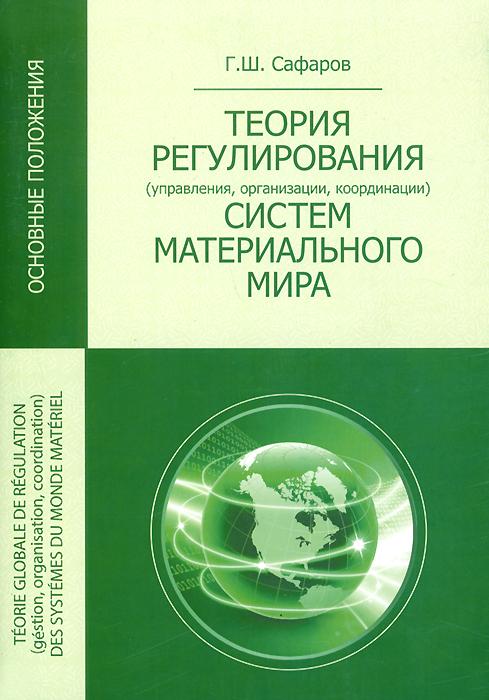 Общие теории регулирования (управления, организации, координации) систем материального мира (основные положения)