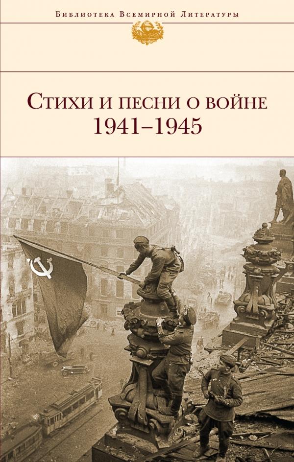 ����� � ����� � �����. 1941-1945