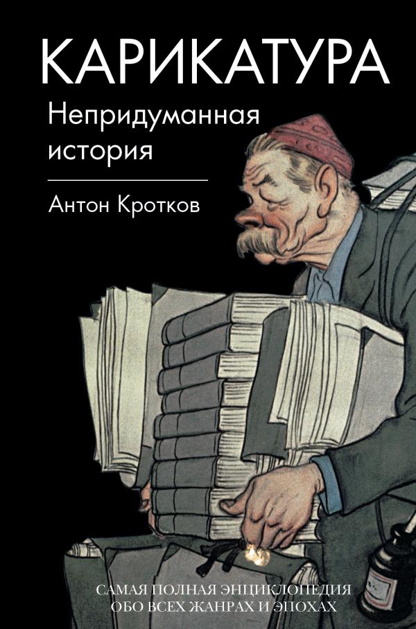 Карикатура. Непридуманная история ( 978-5-17-090004-6 )