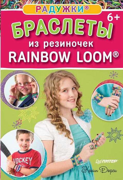 Радужки. Браслеты из резиночек. Rainbow Loom ( 978-5-496-01811-1 )