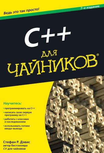 """""""C++ для чайников"""" Стефан Рэнди Дэвис"""